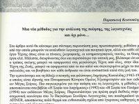 nea-skepsi_methodos-kakalidi_slider