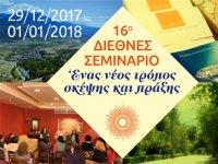 seminario_12-2017