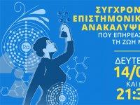 epistimonikes-anakalipseis_14-05-2018