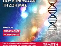 science_12-07-18-afisa