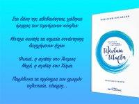 teleytaia-tetarti_slider
