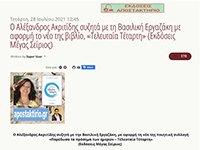 thumb_ergazaki-synenteuksi-apostaktirio