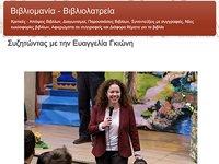 thumb_euaggelia-interview_bibliomania
