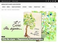 edw-tha-eimai_thematofylakes-thumbnail