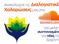 xalaroseis-soundcloud_sliderom