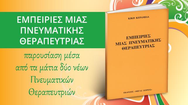 empeiries_slider-2