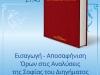 aposafinisi-oron_afisa-220914
