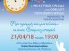 AFISA_THEOTOKOPOULOU_21-4-18