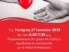 aimodosia-27-06-2018-afisa