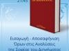 aposafinisi-oron_afisa-2