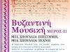 byzantine_25-06-18