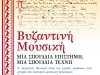 byzantini-mousiki