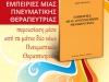 empeiries_afisa-3