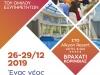 seminar-2019_gr