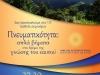 seminar13_ypati-2014_afisa