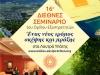 seminario_12-2017_el_poster