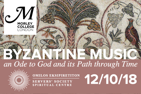 byzantine-12-10-18-slider