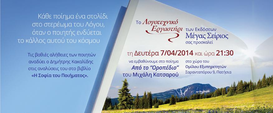 ομάδα Ανάλυσης Ποίησης_07-04-14_αφίσα