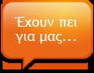 omilos-eksipiretiton.com